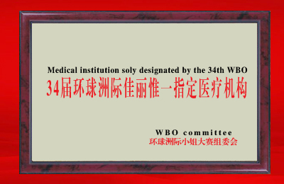 合肥现代妇科医院 -第34届环球洲