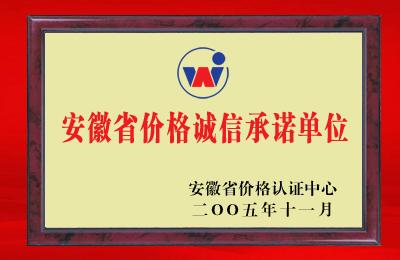 合肥现代妇科医院-安徽省价格诚
