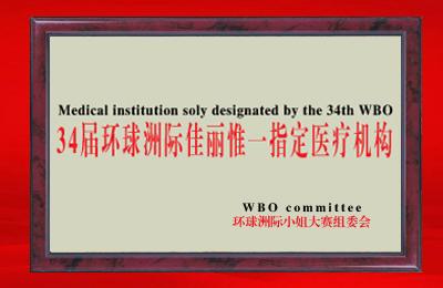 合肥现代妇产医院-指定医疗机构